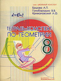 Тетрадь-конспект по геометрии. 8 класс #1