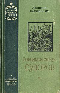 Генералиссимус Суворов   Раковский Леонтий Иосифович #1