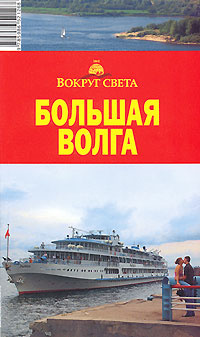 Большая Волга. Путеводитель | Тарасова А. К., Калькаев А. М.  #1