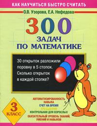 300 задач по математике. 3 класс   Нефедова Елена Алексеевна, Узорова Ольга Васильевна  #1