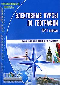 Элективные курсы по географии. 10-11 классы #1