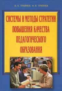 Системы и методы стратегии повышения качества педагогического образования: Обобщение и практика  #1