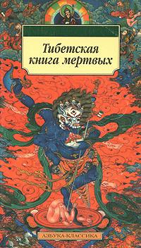 Тибетская книга мертвых #1