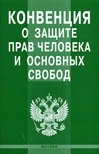 Конвенция о защите прав человека и основных свобод #1
