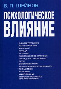 Психологическое влияние   Шейнов Виктор Павлович #1