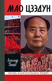 Мао Цзэдун #1