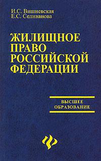 Жилищное право Российской Федерации #1