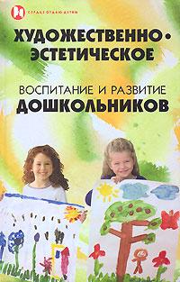 Художественно-эстетическое воспитание и развитие дошкольников  #1