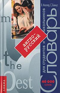 Англо-русский словарь / Dictionary English-Russian #1