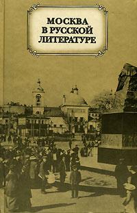 Москва в русской литературе #1