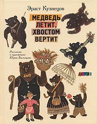 Медведь летит, хвостом вертит   Кузнецов Эраст Давыдович  #1