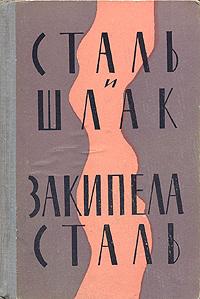 Сталь и шлак. Закипела сталь | Попов Владимир Федорович #1