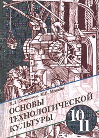 Основы технологической культуры. 10-11 классы #1