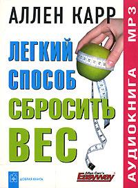 Легкий способ сбросить вес (аудиокнига MP3) | Карр Аллен, Казаков Сергей Эдуардович  #1
