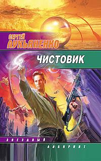Чистовик | Лукьяненко Сергей Васильевич #1