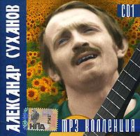 Александр Суханов. CD 1 (mp3) #1