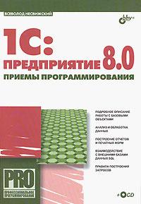 1С:Предприятие 8.0. Приемы программирования (+ CD-ROM) #1