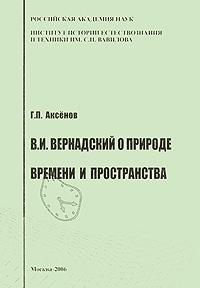 В. И. Вернадский о природе времени и пространства #1