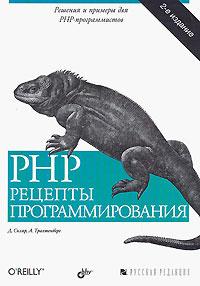 PHP. Рецепты программирования #1