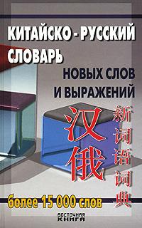 Китайско-русский словарь новых слов и выражений #1