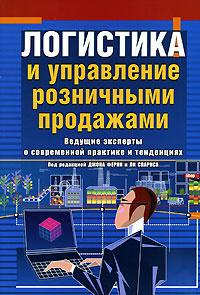Логистика и управление розничными продажами. Ведущие эксперты о современной практике и тенденциях  #1