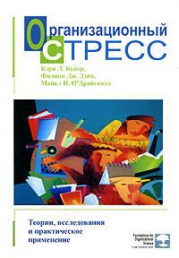 Организационный стресс. Теории, исследования и практическое применение | Купер Кэри Л., Дэйв Филипп Дж. #1