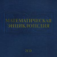 Математическая энциклопедия #1