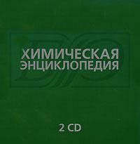 Химическая энциклопедия #1