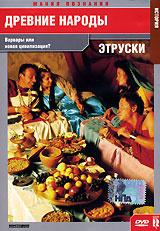 Древние народы: Этруски #1