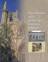 Мусульманские места религиозного почитания на Кипре #1