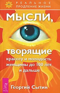 Мысли, творящие красоту и молодость женщины до 100 лет и дальше   Сытин Георгий Николаевич  #1