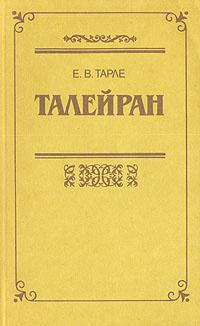Талейран   Тарле Евгений Викторович #1
