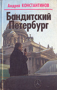 Бандитский Петербург | Константинов Андрей Дмитриевич #1