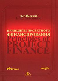 Принципы проектного финансирования #1