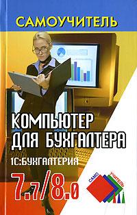 Компьютер для бухгалтера. 1С: Бухгалтерия  7.7/8.0 #1