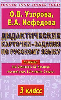 Дидактические карточки-задания по русскому языку. 3 класс  #1