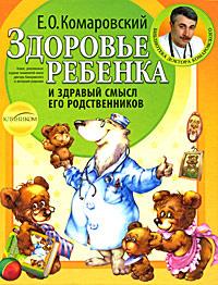 Здоровье ребенка и здравый смысл его родственников   Комаровский Евгений Олегович  #1