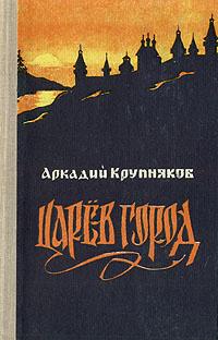 Царев Город | Крупняков Аркадий Степанович #1