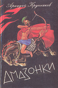 Амазонки   Крупняков Аркадий Степанович #1