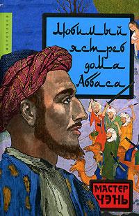 Любимый ястреб дома Аббаса #1