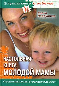 Настольная книга молодой мамы #1