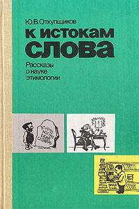 К истокам слова | Откупщиков Юрий Владимирович #1