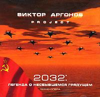 Виктор Аргонов Project. 2032: легенда о несбывшемся грядущем (2 CD)  #1