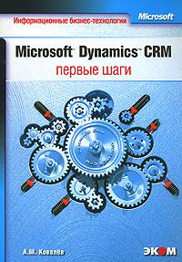 Microsoft Dynamics CRM. Первые шаги #1