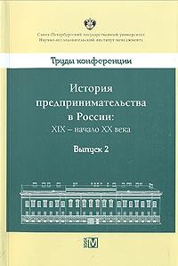 История предпринимательства в России: XIX-начало XX века. Выпуск 2  #1