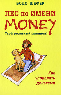 Пес по имени Money #1
