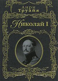 Николай I #1