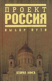 Проект Россия. Книга 2. Выбор пути #1