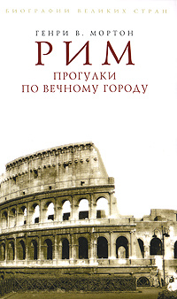 Рим. Прогулки по Вечному городу #1