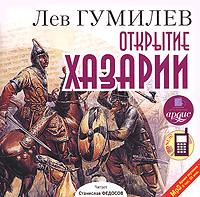 Открытие Хазарии (аудиокнига MP3) | Гумилев Лев Николаевич  #1